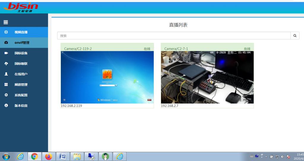 视频监控直播系统