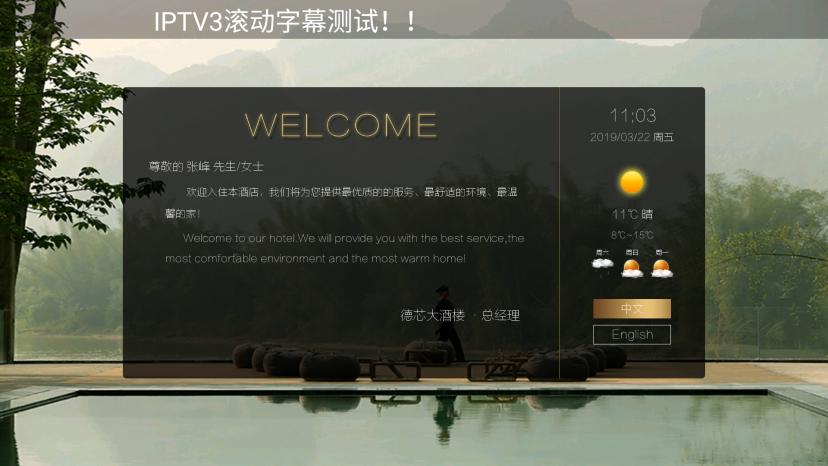 奥酷酒店IPTV系统功能介绍
